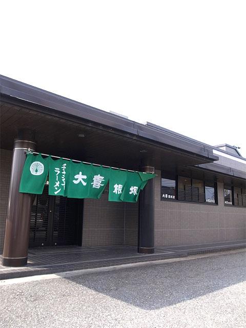 150921大喜 根塚店-外観