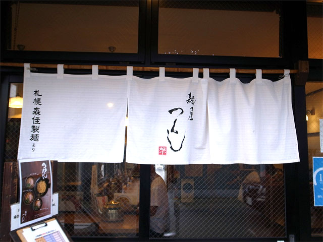 150921麺屋つくし-暖簾