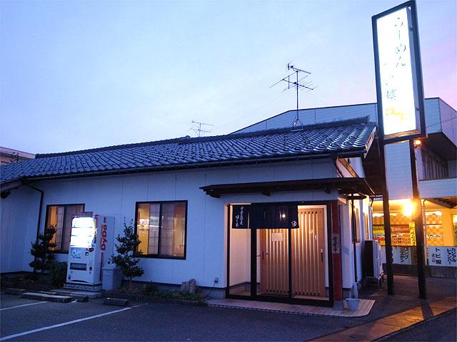150921中華蕎麦はし本-外観