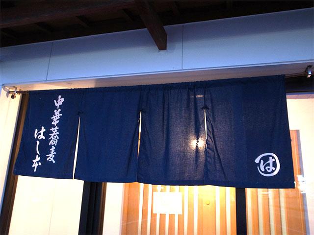 150921中華蕎麦はし本-暖簾