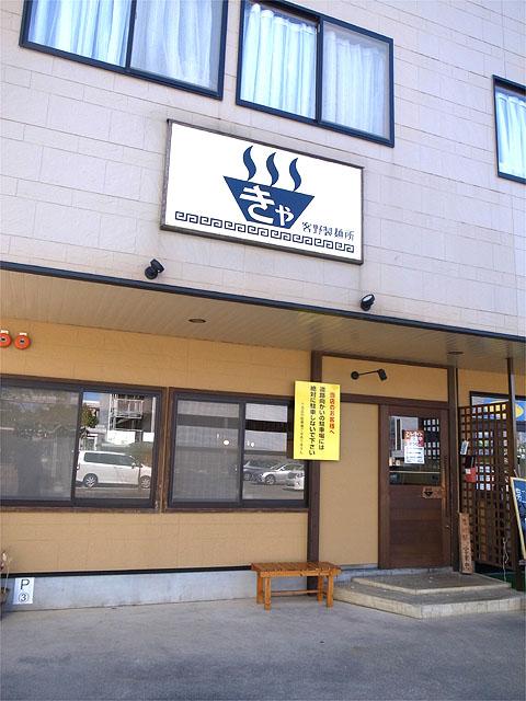 150922客野製麺所-外観