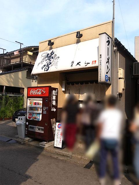 150923味噌専門 麺屋 大河-外観