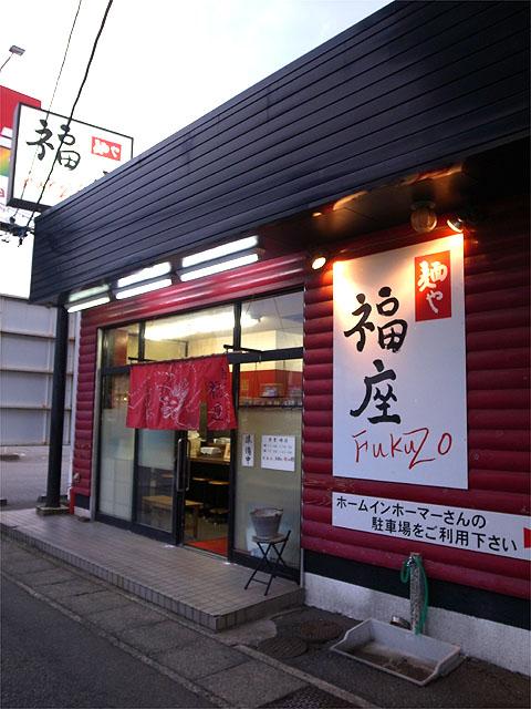 150923麺や福座-外観