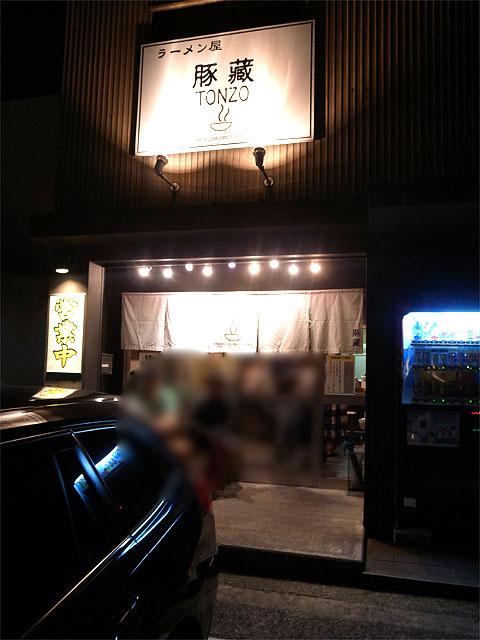 150923ラーメン屋 豚蔵-外観