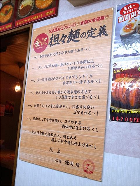 150923ラーメンとんとん 森本店-金沢担々麺・定義