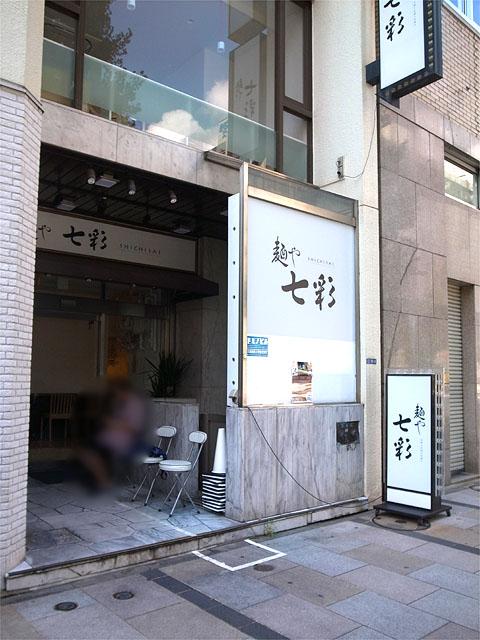 150912麺や七彩 八丁堀店-外観