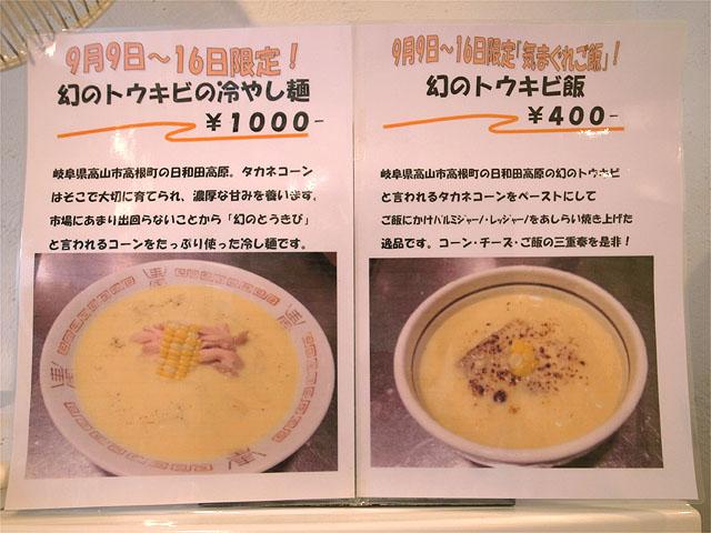 150912麺や七彩 八丁堀店-メニュー