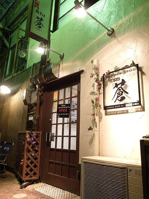 150724鶏そば蒼-外観