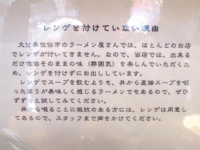 151031大分佐伯ラーメン-解説