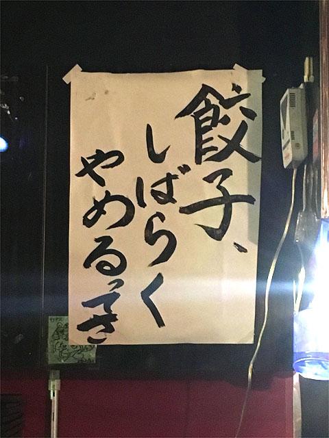 151031ラーメンBAR-餃子やめる宣言