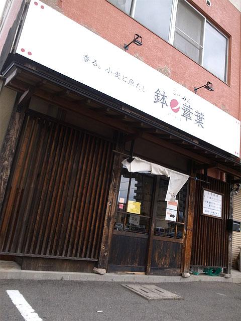 160604鉢ノ葦葉-外観