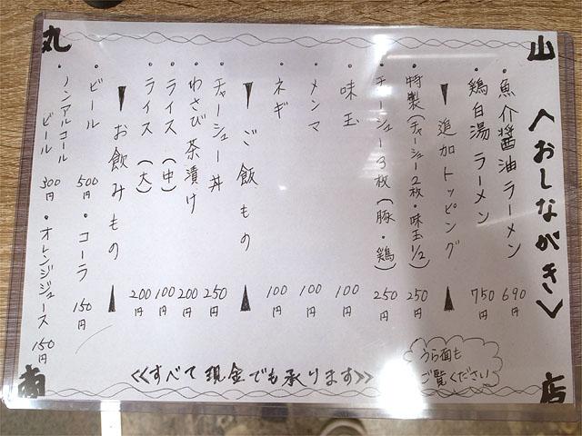 160604丸山商店-メニュー
