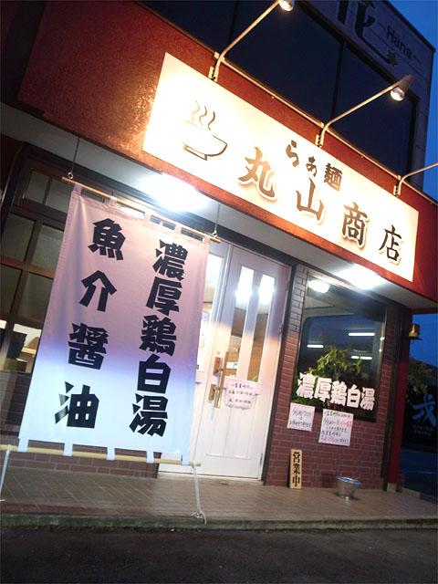 160604丸山商店-外観