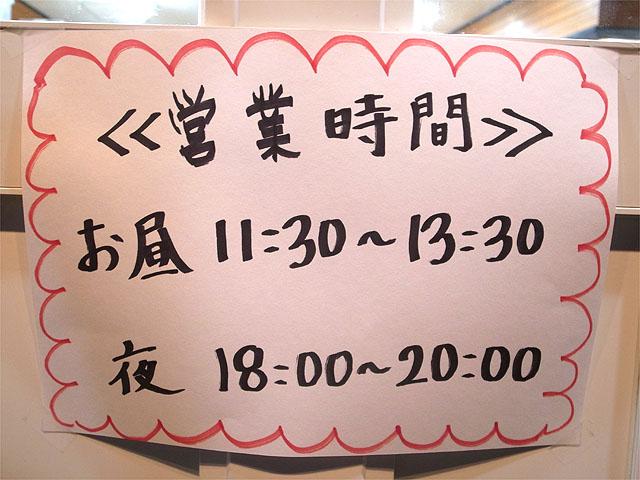 160604丸山商店-営業時間