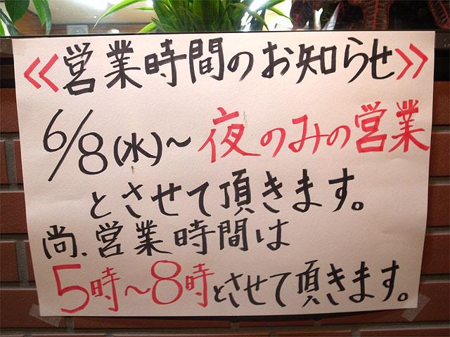 160604丸山商店-営業案内
