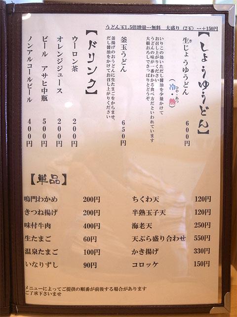 160604みやの家-メニュー3