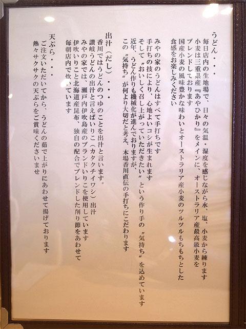 160604みやの家-メニュー4