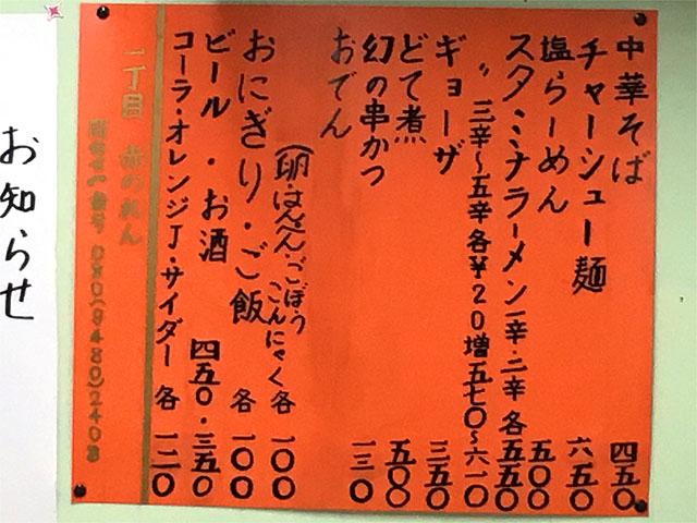 160611一丁目赤のれん-メニュー