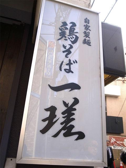 151101鶏そば 一瑳-看板
