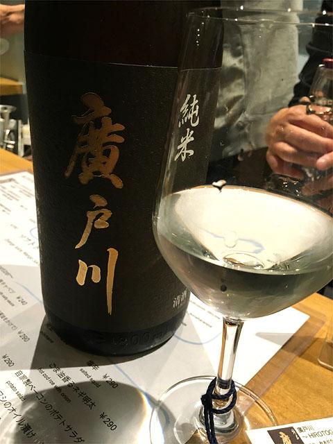 151101SAKE STAND-廣戸川