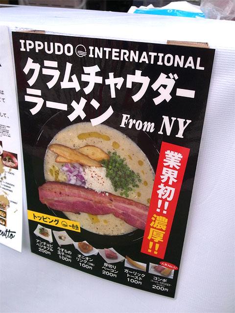 151102東京ラーメンショーIPPUDO INTERNATIONAL-メニュー
