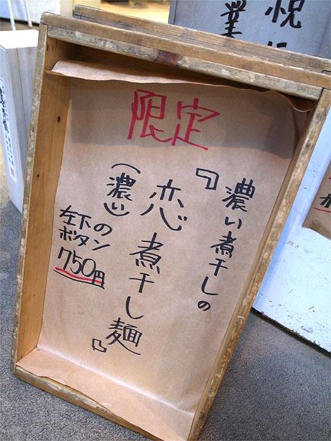 151102似星 弐号店-恋煮干し麺ポップ