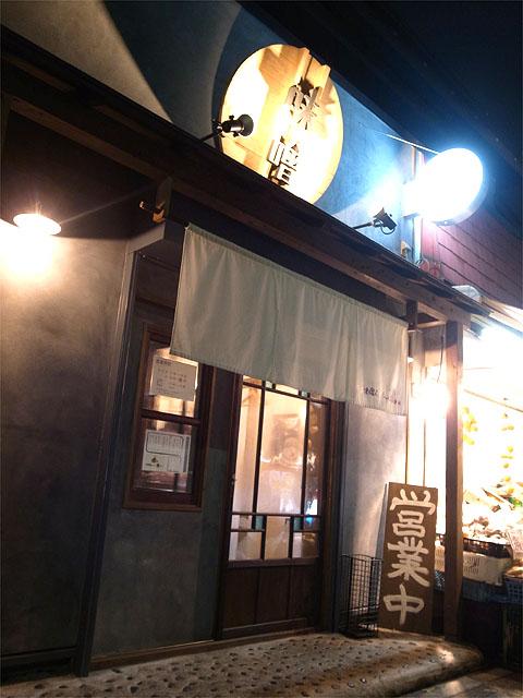 151102東京味噌らーめん鶉-外観