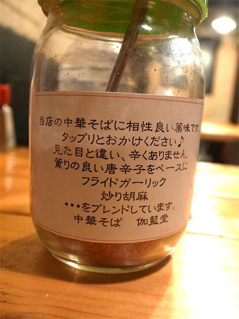 151204伽藍堂-薬味