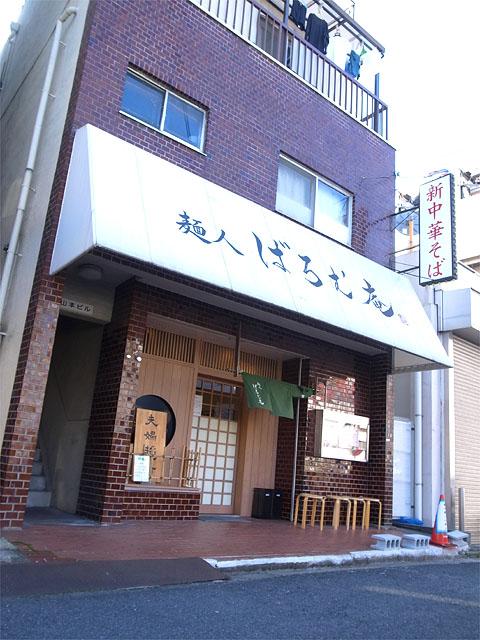 160122麺人ばろむ庵-外観
