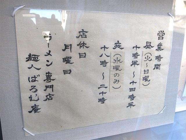 160122麺人ばろむ庵-営業案内