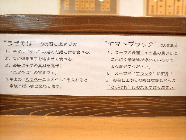 160122麺人ばろむ庵-食べ方
