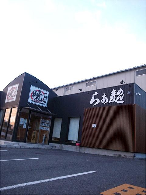 160205暁製麺-外観