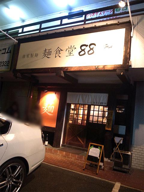 160205麺食堂88-外観