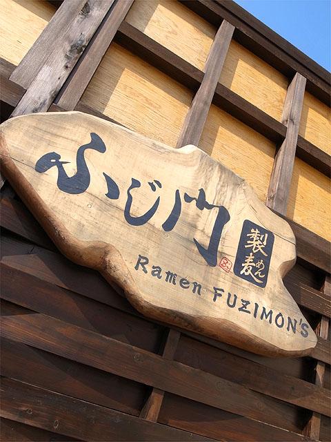 160226ふじ門製麺-看板