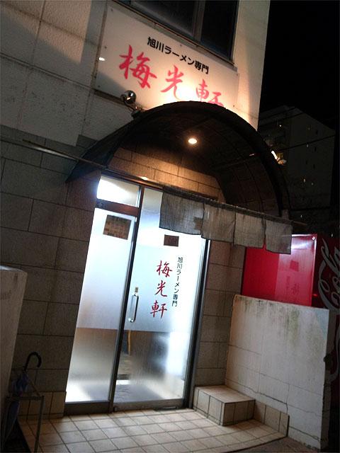 160226梅光軒 奈良店-外観