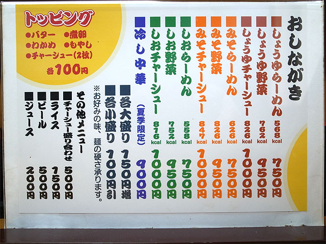 160226梅光軒 奈良店-メニュー