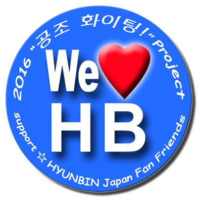 we_love_HB_400