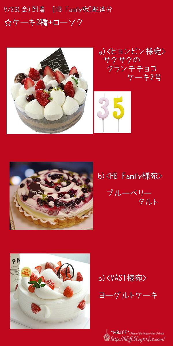 9_23到着ケーキ3種