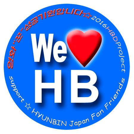 クン用we_love_hb_2016センイ