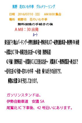 熊野 花のいわ亭ツ-リング2016