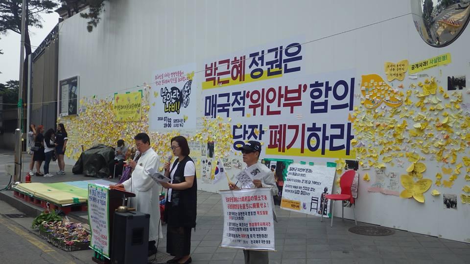 平成28年6月22日 ソウル慰安婦増