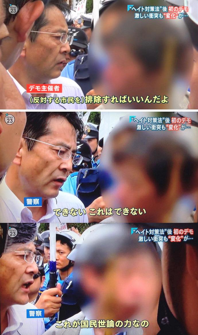 神奈川県警の失態