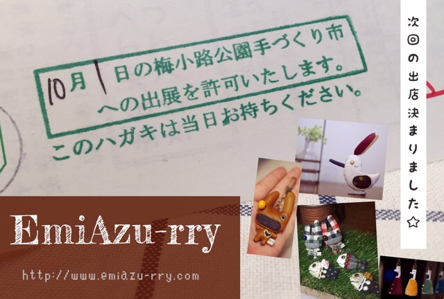 fc2blog_201609301156427a7.jpg