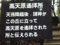 1-201608高千穂 165