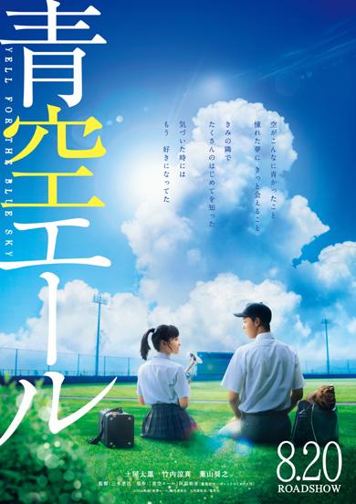 aozora-movie_thumb2.jpg