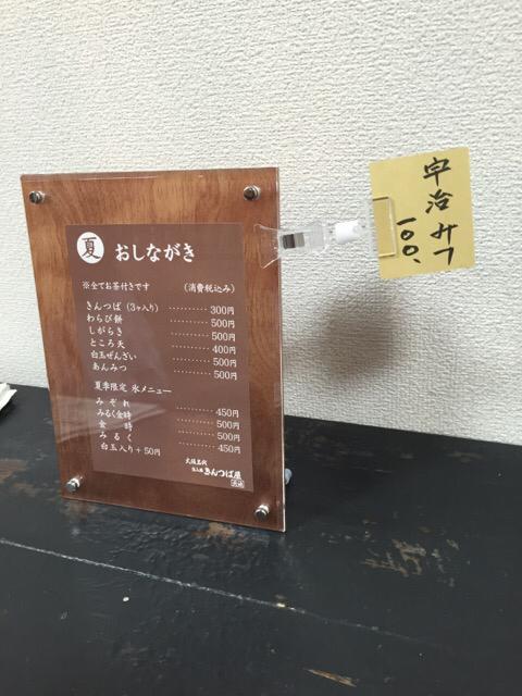 160630oshinagaki.png