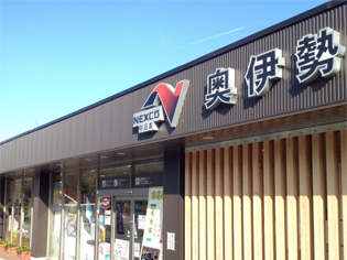 奥伊勢パーキングエリア(上り)