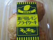 瀬戸田レモンフライケーキ
