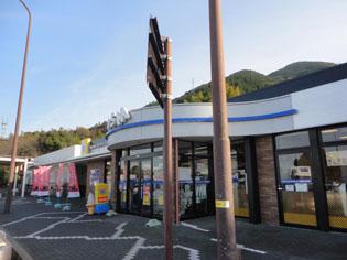 入野パーキングエリア(下り)
