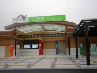 江戸崎パーキングエリア(内回り)